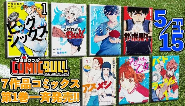 講談社×スポーツブル「COMIC BULL(コミックブル)」発初期7タイトルの単行本を5月15日より全国書店にて発売開始。 (1)