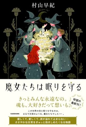 書店員にこよなく愛される作家、村山早紀の最新小説『魔女たちは眠りを守る』発売中 (1)