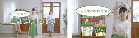 イメージキャラクター伊原六花さん出演WEB動画 おうち時間を楽しめるようにアレンジした 「おうちで踊ろう!豆乳グルトダンス」を公開! ~一緒に踊って、おうち時間をおいしく、楽しく!!~ (1)