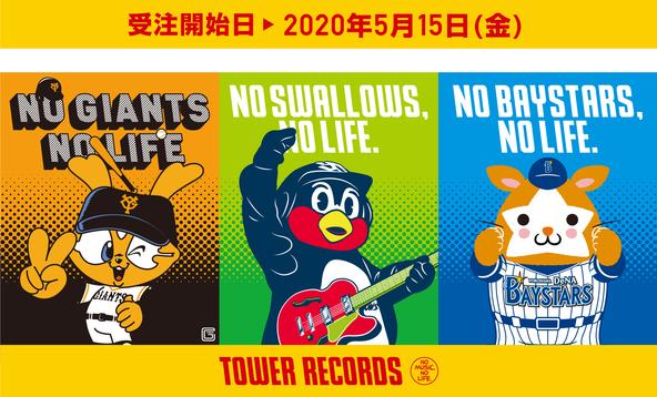 「タワーレコード×プロ野球球団コラボグッズ」 リリースのお知らせ (1)
