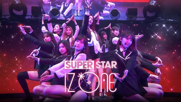 『SUPERSTAR IZ*ONE』30万ダウンロード突破!記念イベントを開催中! (1)