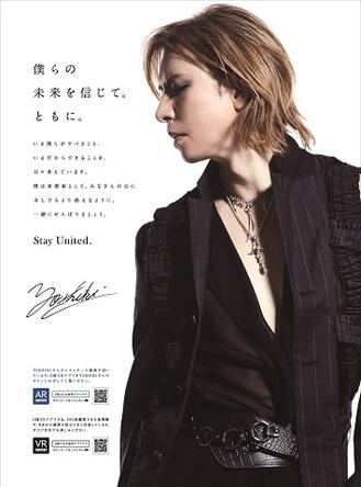 YOSHIKI 日本経済新聞で「Stay United.」を呼びかけ「日経AR」でL.A自宅からのメッセージ動画も公開 (1)