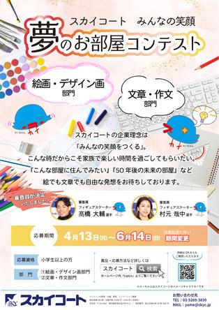 高橋大輔選手・村元哉中選手が審査員に決定! (1)
