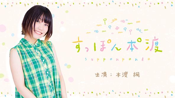 ニコニコ&YouTubeにてWEBラジオ『すっぽん本°渡(ぽんど)』2020年5月17日(日)12:00よりスタート! (1)