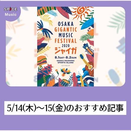 【ニュースを振り返り】5/14(木)~15(金):音楽ジャンルのおすすめ記事