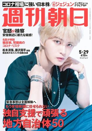 「僕は傷つきやすいんです」韓流スター・ジェジュン独占告白! 山P、Mattら日本芸能界との交友、猫2匹との「巣ごもり生活」を語る (1)
