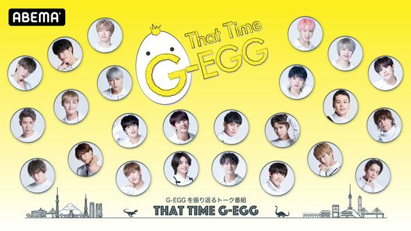 グローバルアイドル発掘 x リアル成長ストーリー「G-EGG」を振り返るトーク番組「That Time G-EGG」放送決定 (1)
