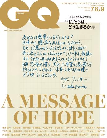 """『GQ JAPAN』本誌連動のWEB企画「私たちは、どう生きるか」 """"A MESSAGE OF HOPE""""本日スタート"""