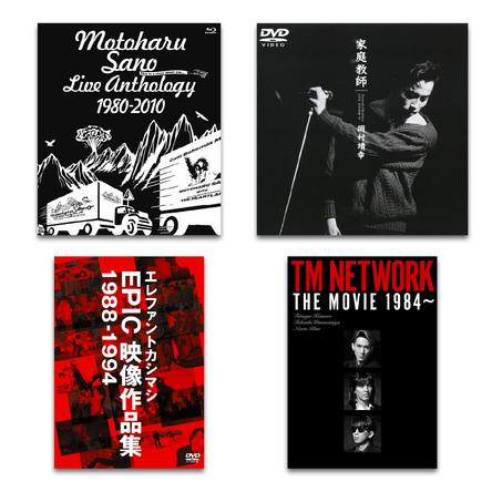 佐野元春、岡村靖幸、エレカシ、TM NETWORKが第1弾に登場!歴史に残るライブ映像の数々が期間限定無料配信