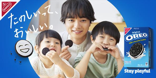 俳優・染谷将太さんがオレオ新イメージキャラクターに就任新TVCM「エガオレオ」篇が2020年5月18日より放映開始 Twitterにて「#MYエガオレオ」キャンペーンも同日スタート (1)