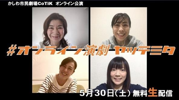 市民劇団・かしわ市民劇場CoTiK(コティック)が『#オンライン演劇 ヤッテミタ』を上演