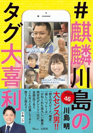 Instagramフォロワー46万人が大爆笑!『#麒麟川島のタグ大喜利』5月25日発売 (1)