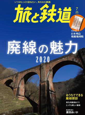 『旅と鉄道』2020年7月号は「廃線の魅力2020」。旅の予習&おうちでも楽しめる企画を盛り込んだ廃線特集 特別付録として小冊子「日本列島廃線地図帖」付きです! (1)