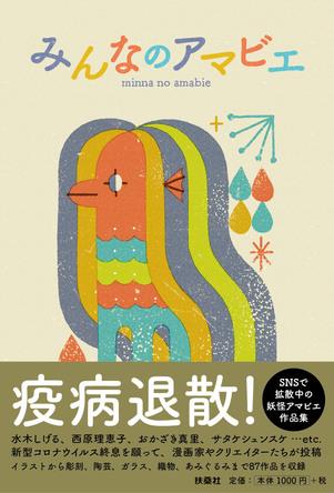 漫画家やクリエイターによる、話題のアマビエ作品を収録した書籍を緊急出版! 『みんなのアマビエ』5月19日発売