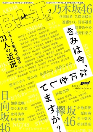 """乃木坂46・欅坂46・日向坂46メンバーら31人の""""いま""""に迫る!横山由依(AKB48)、松井珠理奈(SKE48)らの""""わが家のカレー""""企画も"""