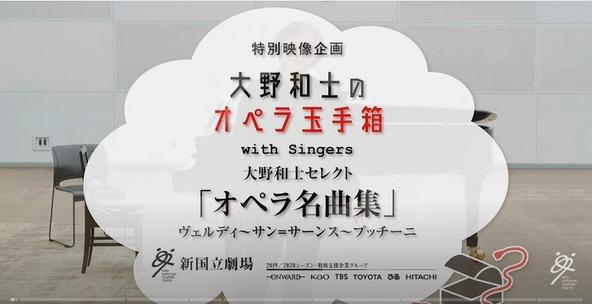 新国立劇場、大野和士のオペラ玉手箱「オペラ名曲集」ヴェルディ~サン=サーンス~プッチーニを公開