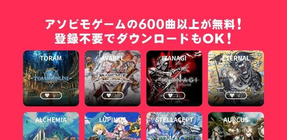無料でゲームミュージックが楽しめるミュージックアプリ『ASOBIMO MUSIC』が正式サービス開始