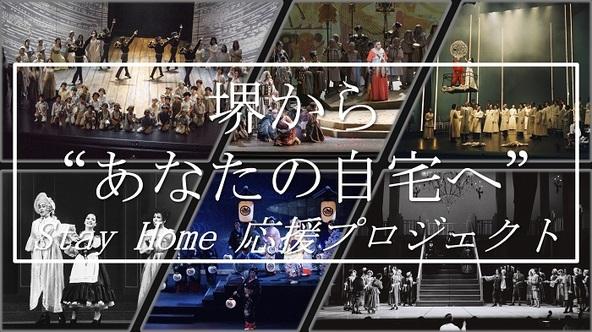 """「堺から""""あなたの自宅へ""""〜Stay Home 応援プロジェクト〜」"""
