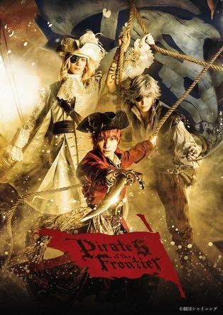 舞台「劇団シャイニング from うたの☆プリンスさまっ♪『Pirates of the Frontier』」、海賊をテーマにした公演がテレビ初放送 (C)劇団シャイニング