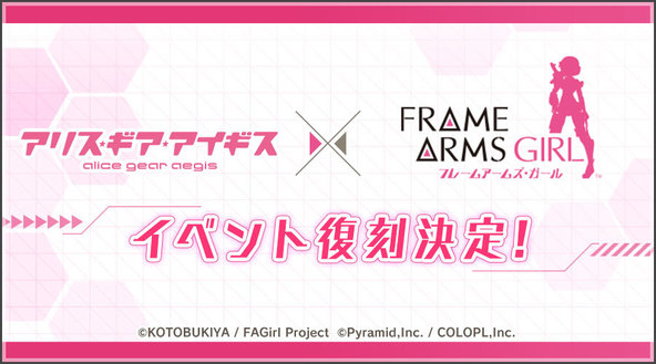 『フレームアームズ・ガール』アプリゲーム『アリス・ギア・アイギス』との復刻コラボ決定! コトブキヤオンラインショップでもコラボ開催 (C) Pyramid,Inc. / COLOPL,Inc. (C)  KOTOBUKIYA・RAMPAGE (C) Masaki Apsy (C) KOTOBUKIYA / FAGirl Project (C)  KOTOBUKIYA