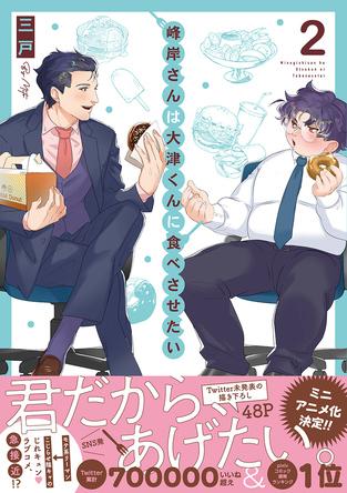 『峰岸さんは大津くんに食べさせたい』(双葉社)2巻書影 (C)Mito 2020