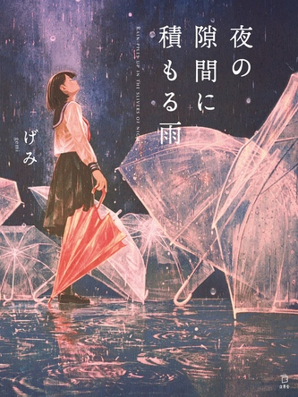 大人気イラストレーター・げみ、最新描き下ろし作品を含む待望のイラスト集『夜の隙間に積もる雨』が発売