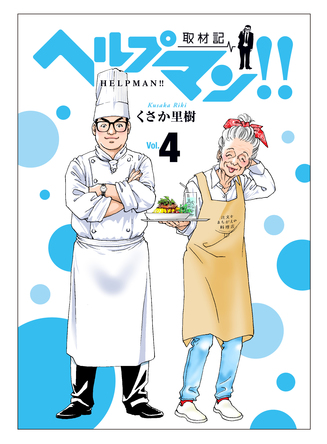 介護漫画「ヘルプマン!!―取材記―」最新刊5月22日(金)3巻同時リリース (1)