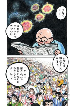 """50人以上の漫画家がコロナ禍の""""日常""""を描くプロジェクト「MANGA Day to Day」始動!トップバッター・ちばてつやの新作を先行公開"""