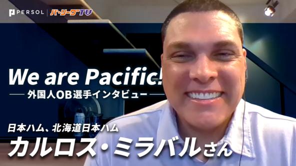 懐かしの名選手が記憶に残るシーンを振り返る「We are Pacific!-外国人OB選手インタビュー-」動画公開 (1)