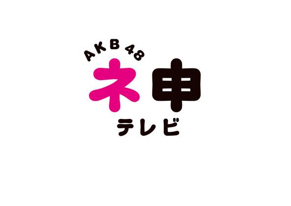 「AKB48 ネ申テレビ」&「STU48 イ申テレビ」YouTubeライブでSTAY HOME企画始動! (1)