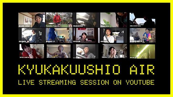 辻本知彦と森山未來らのユニット「きゅうかくうしお」がAIR YouTube ライブパフォーマンスにチャレンジ