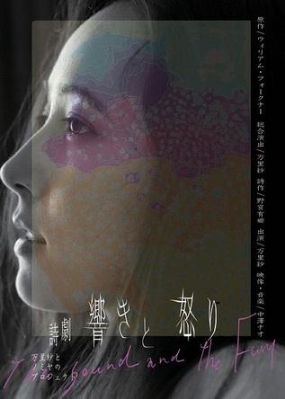 俳優の万里紗と詩人の野宮有姫が、演劇プロジェクト「万里紗とノミヤのプロジェクト 詩劇響きと怒り」を始動