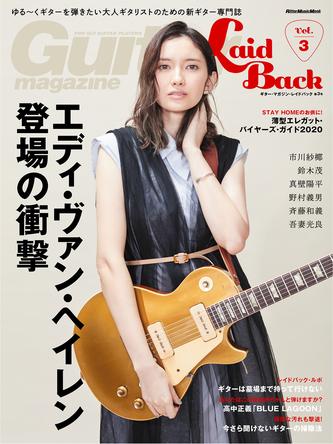 あの頃、ギター・ヒーローになりたかった すべての大人ギタリストへ ギター・マガジン・レイドバック第3号 (1)