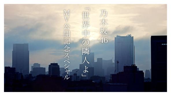 キャプテン・秋元真夏が乃木坂46メンバーに生電話!メッセージソング「世界中の隣人よ」MV公開記念スペシャルが決定