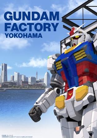 """""""機動戦士ガンダム""""40 周年プロジェクト『GUNDAM FACTORY YOKOHAMA』 (C)創通・サンライズ"""