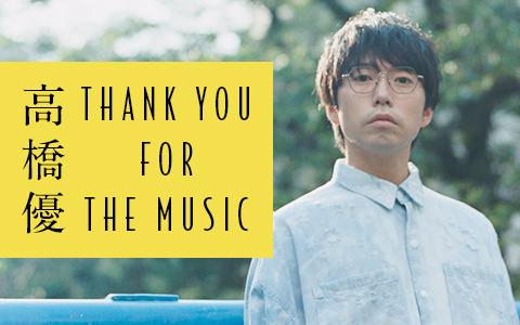 高橋優 THANK YOU FOR THE MUSIC