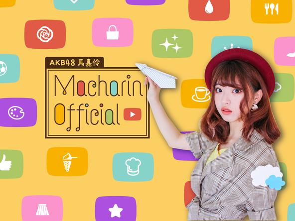 "AKB48初の外国人メンバー""まちゃりん""こと馬嘉伶、「日本と中華圏の架け橋になりたい」JPEG所属とYouTubeチャンネル開設を発表"
