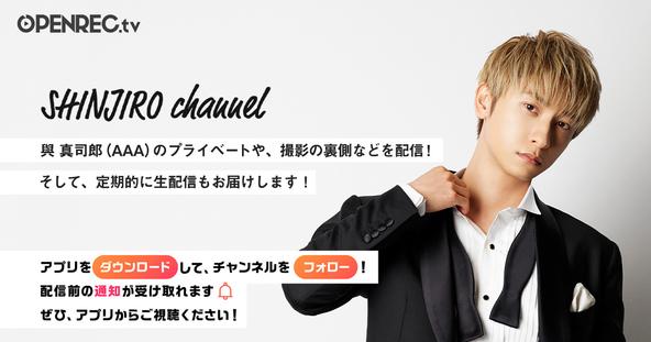 動画配信プラットフォーム「OPENREC.tv」にて與 真司郎(AAA)さんの公式チャンネル「SHINJIRO channel」が2020年6月1日(月)より配信スタート! (1)