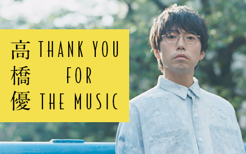 『高橋優 THANK YOU FOR THE MUSIC』