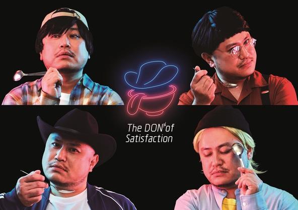 謎の新人アーティスト「The DON of Satisfaction」 衝撃のメジャーデビュー!ハリウッドザコシショウがネオシティポップバンドを結成!冷凍食品「満足丼」とのタイアップが決定 (1)