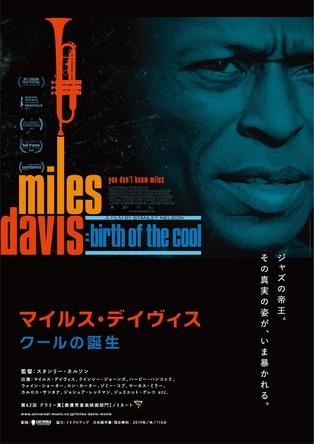 マイルス・デイヴィスを描いたドキュメンタリー映画 「マイルス・デイヴィス クールの誕生」9月4日、日本公開 (1)