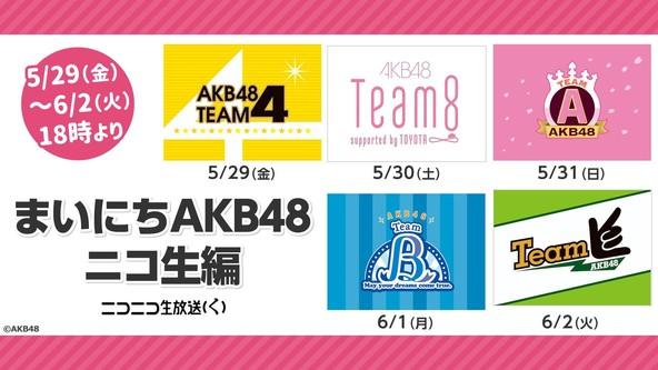 AKB48メンバーが5日間連日ニコ生に出演!初の試みとなるメンバーのリモート生誕祭やコンサートダイジェスト版の同時視聴も