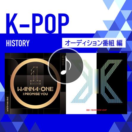 K-POP HISTORY~オーディション番組編~