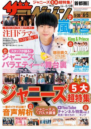 NEWS・増田貴久が子犬&子猫と共演で癒したっぷりキュートな姿を披露!TOKIO・嵐らの冠番組スタッフに緊急アンケートも敢行