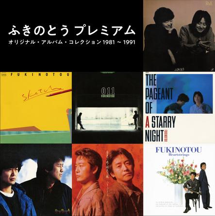 ふきのとう オリジナル・アルバム・コレクション 1981~1991 本日発売! (1)