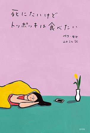 「なんとなく不安」な気持ちに寄りそう一冊…韓国のベストセラーエッセイ『死にたいけどトッポッキは食べたい』の9刷増刷が決定! (1)