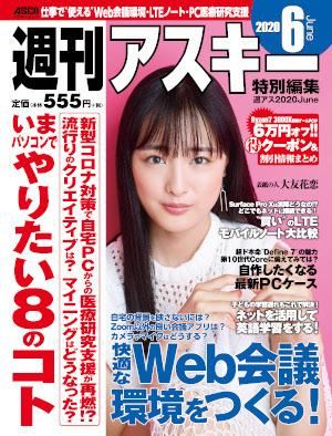 大友花恋、バラエティー番組への出演は「素の自分を出せる」新しいパソコンの使い方を提案する『週アス2020June』表紙に登場
