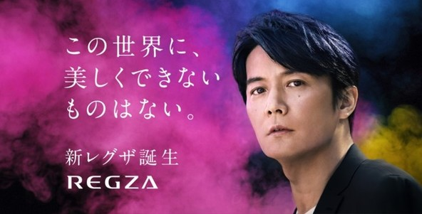福山雅治、液晶テレビ「レグザ」にイメージキャラクターとして再び登場 (1)