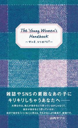 山内マリコの『JJ』人気連載エッセイが単行本に!「20代は特に、SNSから自分を守ってあげて」と語るインタビュー記事も