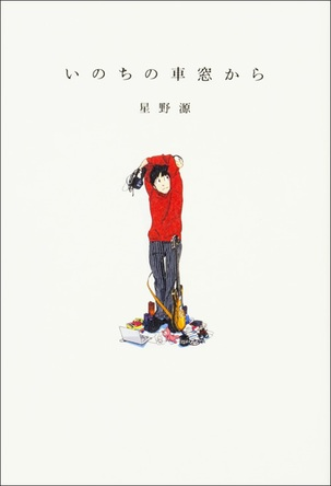 星野源著『いのちの車窓から』がついに電子化! 電子限定特典付きで5月29日(金)より配信開始! (1)  (C)Gen Hoshino 2017 (C)Sushio 2017